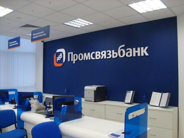 Центробанк России 12 января уменьшил уставной капитал Промсвязьбанка до 1 рубля. Об этом говорится в приказе регулятора.Капитал уменьшен по причине ....