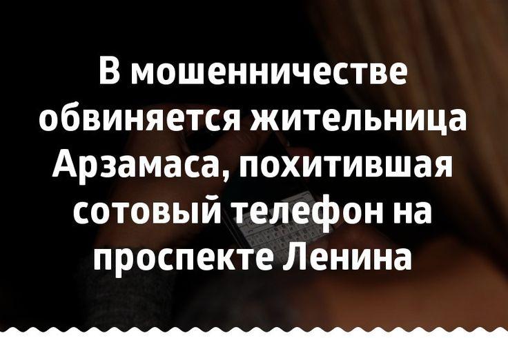 В мошенничестве обвиняется жительница Арзамаса, похитившая сотовый телефон на проспекте Ленина. >>> Взяла телефон у отзывчивого мужчины, чтобы позвонить, и скрылась в неизвестном направлении ранее уже судимая 40-летняя жительница Арзамаса. #83147ru #Арзамас #Ленина #телефон #мошенничество Подробнее: https://www.83147.ru/news/4901