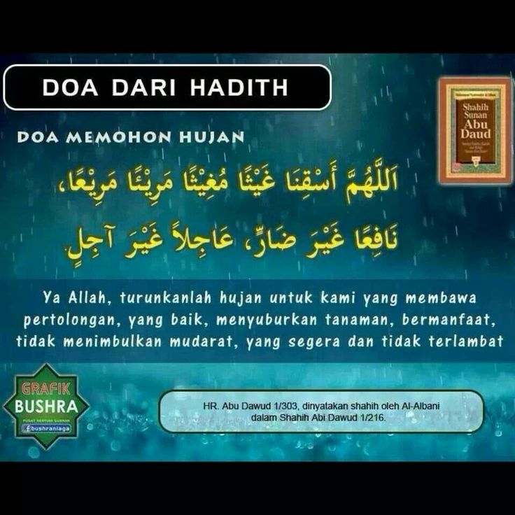 Dua to ask for rain