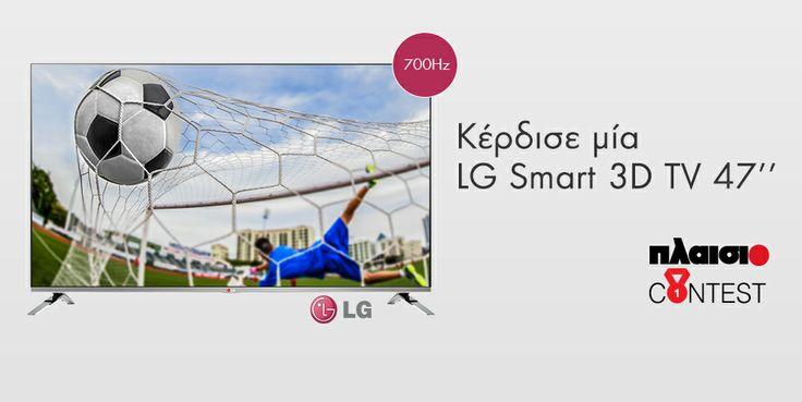 "LG Smart 3D TV 47"" #Plaisio #Πλαίσιο #LG #TV #Smart #3D"