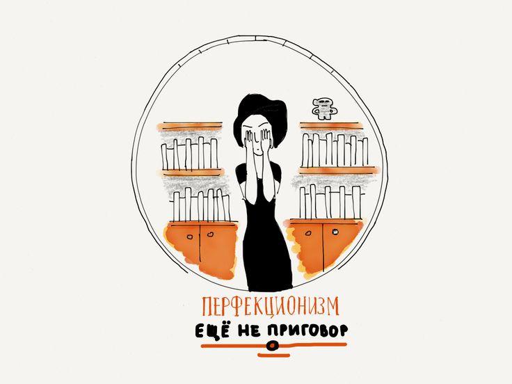 Перфекционизм ещё не приговор by Jenny Spasskaya