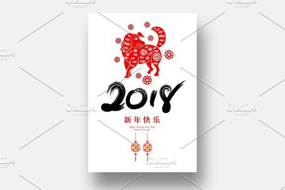 2018 chinese new year card abstract