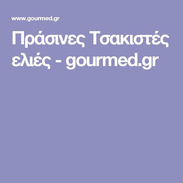 Πράσινες Τσακιστές ελιές - gourmed.gr