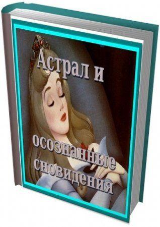 Подборка книг по астралу и осознанным сновидениям - 235 томов (txt; doc; rtf; pdf; djvu; fb2; htm; chm)