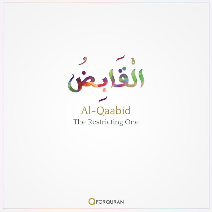 Al Qaabid - The Restricting One
