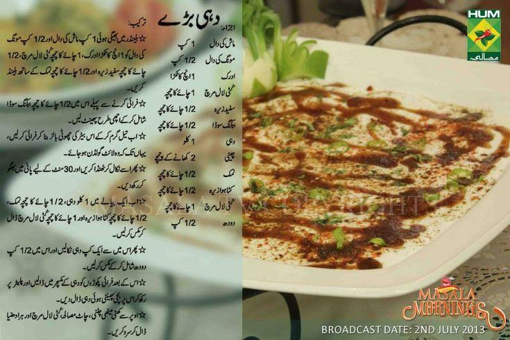 Dahi Baray Shireen Anwar Masala Mornings Ramzan Iftar