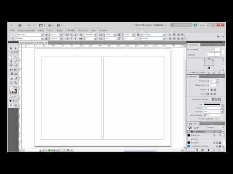 Уроки Adobe InDesign CS5 для начинающих №1 | Leonking - YouTube