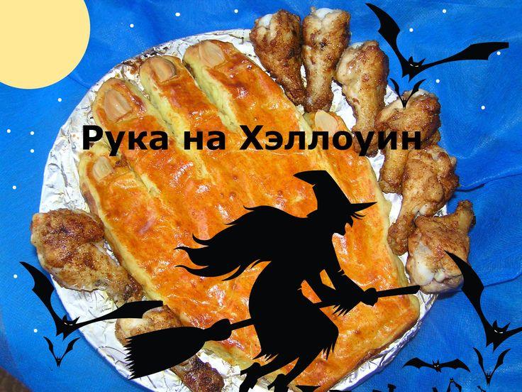 """Идеи  на  Хэллоуин  """"Рука"""" №123 Страшный  рецепт .."""