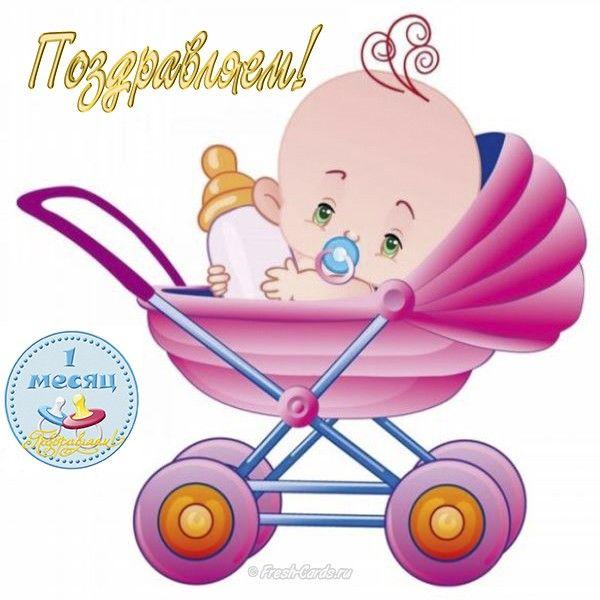 Месяц новорожденному поздравление картинки