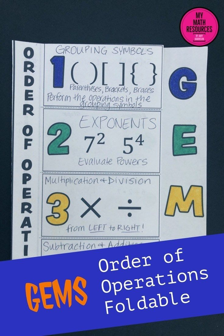 Order of Operations Foldable (GEMS)   My Math Resources