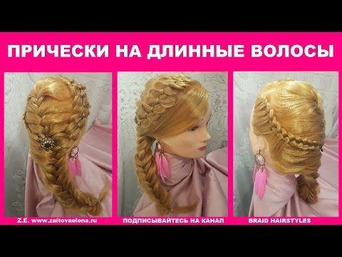 Елена Заитова: прически для длинных волос из косичек
