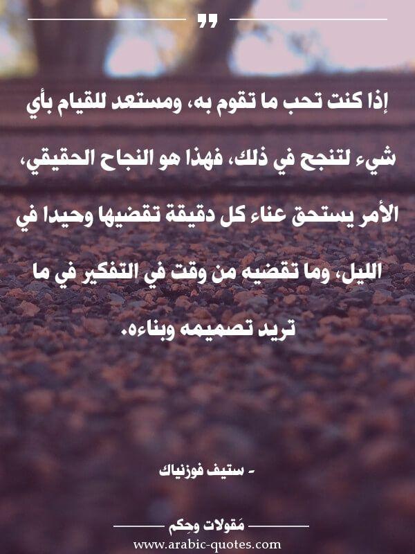 إذا كنت تحب ما تقوم به ومستعد للقيام بأي شيء لتنجح في ذلك فهذا هو النجاح الحقيقي الأمر يستحق عناء Ex Quotes Inspirational Quotes About Success Arabic Quotes