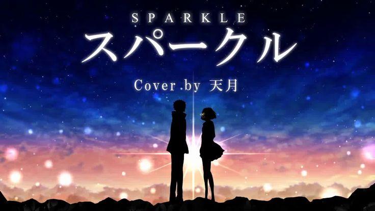 【RADWIMPS Feat. Amatsuki】「Sparkle/スパークル 」PV Sub español & romaji 【Pelícu...