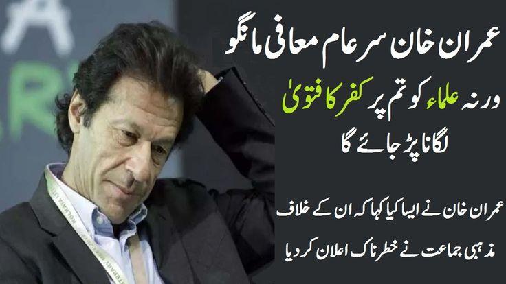 عمران خان کے گھناؤنے کرتوت انبساط یوسف کے سنسنی خیز انکشافات https://www.youtube.com/watch?v=njShlUF69bg  Benazir Bhutto Secret Relationship with Imran Khan https://www.youtube.com/watch?v=q7tUAOxkIB8  Imran Khan Sex Scandal with Actress Aishwarya Rai https://www.youtube.com/watch?v=s2r3Xj1d-o4  Imran Khan Sex Scandal with Zeenat Aman https://www.youtube.com/watch?v=eTMgqnWbdaY  The deep dark secrets of Imran Khan's life https://www.youtube.com/watch?v=ZbK6prtVe-k  Reham Khan: Highly…