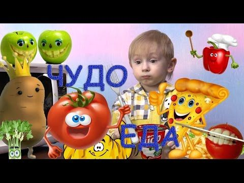Bad baby ЧУДО ЕДА из микроволновки МАКДОНАЛДС дома Папа ПЛАЧЕТ MCDONALDS...