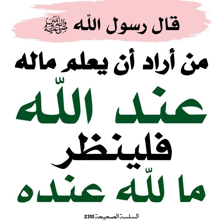 Pin By Karhi On أحاديث In 2021 Ahadith Islamic Quotes Hadith