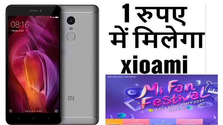 1 रुपए में मिलेगा xioami का ये स्मार्टफोन, आज से ही कर लें तैयारी