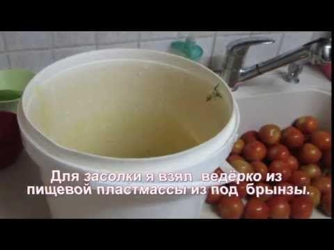 Солёные, квашенные помидоры, как из бочки, но без бочки, ускоренный домашний рецепт