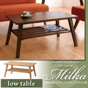 天然木北欧スタイル ソファダイニング 【Milka】ミルカ ローテーブル【楽天市場】