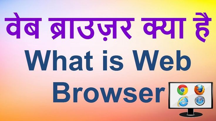 वेब ब्राउज़र क्या है? Web Browser Kya hai? What is Web Browser? by Hi  Tech HI TECH  'Hi Tech' ke YouTube channel par aap Computers, Technology, Internet,  Social Media ke bare me seekh sakte hain aur Technology product reviews, smartphone devices and accessories ke baare mein jaan sakte hain.  This channel will consist of technology product reviews and smartphone devices and accessories. I'll also throw in some other random videos that I think (you) the YouTube community may enjoy.