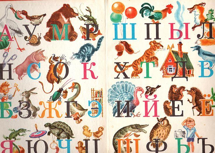 Иллюстрации из азбуки