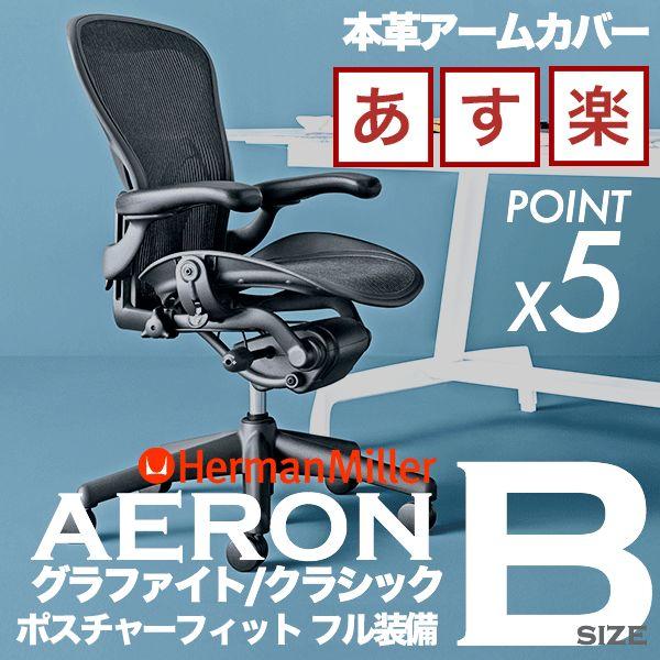 【在庫有/送料無料】アーロンチェア フル装備 Bサイズ グラファイトベース クラシック ポスチャーフィット【ハーマンミラー】【アーロンチェア】【本革アームカバー/チェア引取サービス/ヤマト家財便】【Aeron Chair】 【HermanMiller】【オフィスチェア】