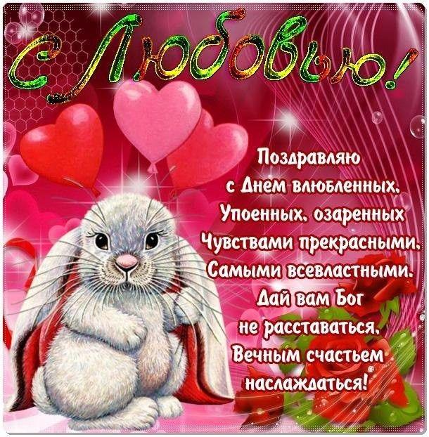 Смс стихи девушке 14 февраля