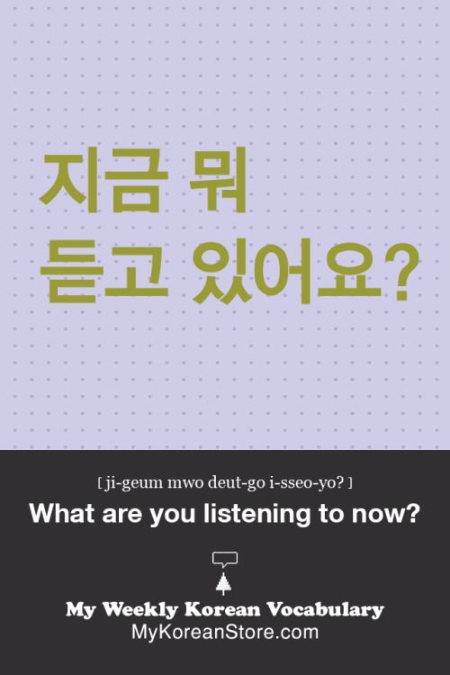 What are you listening to now in Korean! Mi cuaderno Coreano • talktomeinkorean:   지금 뭐 듣고 있어요? [ji-geum mwo...