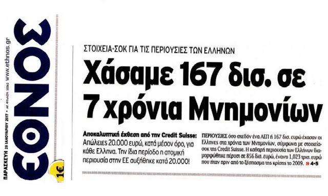 ΠΕΡΙΟΥΣΙΑ ΙΣΗ ΜΕ ΕΝΑ ΑΕΠ ΕΧΑΣΑΝ ΟΙ ΕΛΛΗΝΕΣ ΜΕ ΤΑ ΜΝΗΜΟΝΙΑ !!! http://www.kinima-ypervasi.gr/2017/01/blog-post_373.html #Υπερβαση #mnimonia #Greece