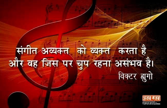 Music Quotes In Hindi Images