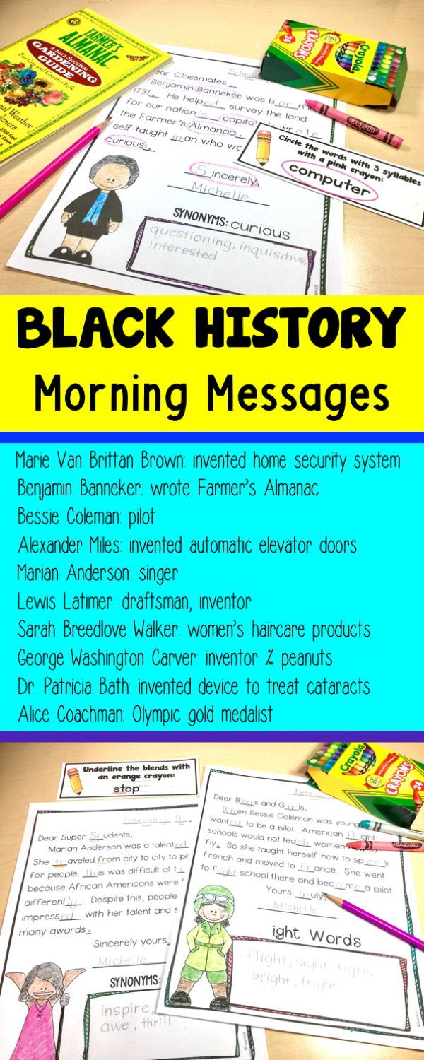 Integrate social studies and language arts with these morning messages about famous African Americans.  Perfect for Black History Month! $