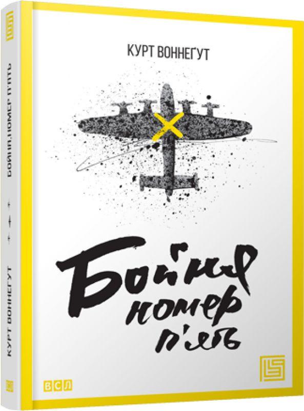 За своїм жанром «Бойня номер п'ять» (1969) американського письменника Курта Воннеґута (1922-2007) є органічним сплавом історії, психології, соціології, сатири, наукової фантастики та елементів автобіографії. Нервовим центром роману є нищівне бомбардування Дрездена англо-американською авіацією навесн...
