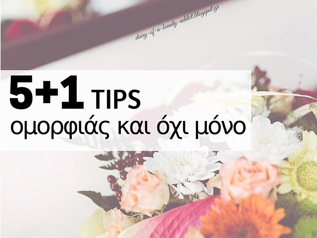 5+1 tips ομορφιάς και όχι μόνο▕ Collaboration with Natasa from Women's Stuff