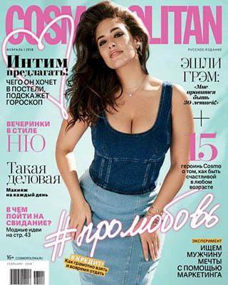 Cosmopolitan №2 февраль 2018  #Cosmopolitan #мода