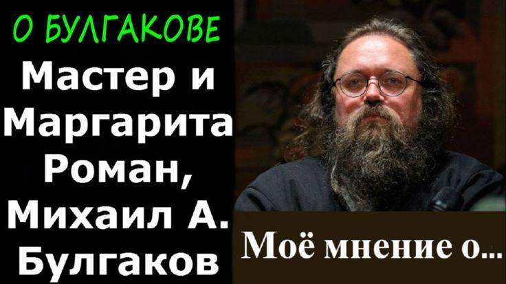 Андрей Кураев - Кем надо быть, что бы такое написать?