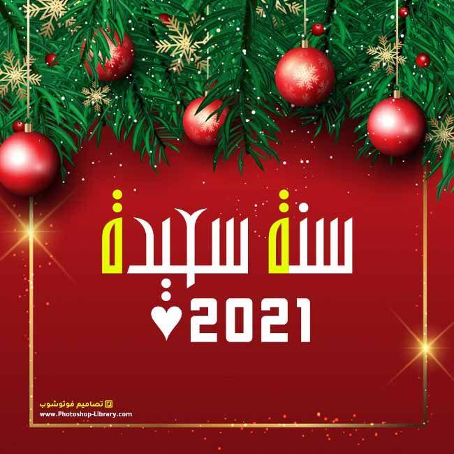صور سنة 2021 سنة سعيدة 2021 Christmas Bulbs Holiday Decor Christmas Ornaments