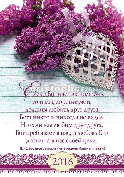 """Календарь карманный на 2016 год """"Если Бог нас так полюбил..."""" (168915)"""