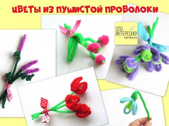 Цветы из пушистой проволоки - детская поделка на 8 марта