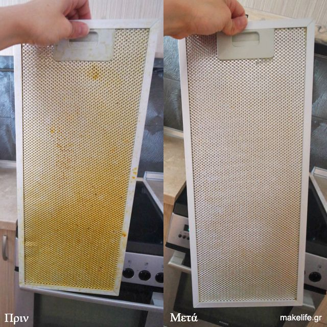 Καθάρισμα απορροφητήρα: αυτός είναι ο ευκολότερος τρόπος #cleaningtips