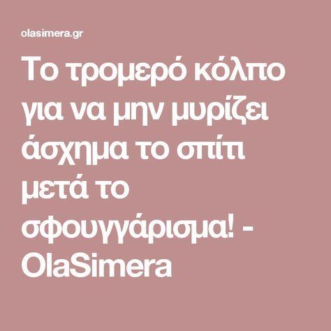 Το τρομερό κόλπο για να μην μυρίζει άσχημα το σπίτι μετά το σφουγγάρισμα! - OlaSimera