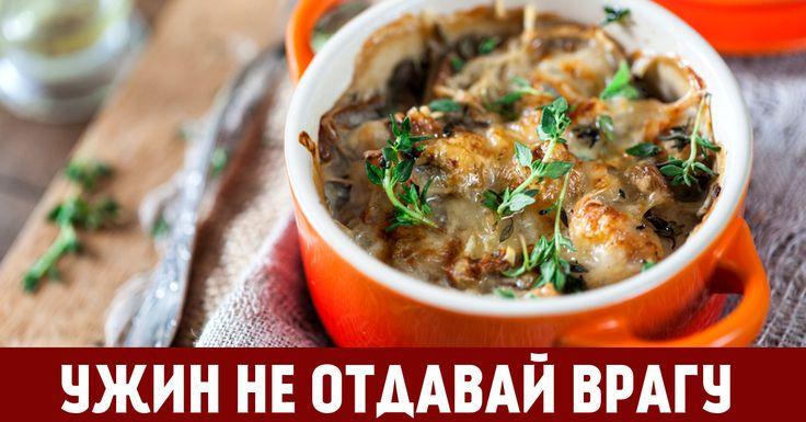 Ты где-то слышала, что ужинать надо чем-то белковым, и с тех пор ужины в твоем доме унылы и печальны – вареная курица, курица отварная или куриная грудка,