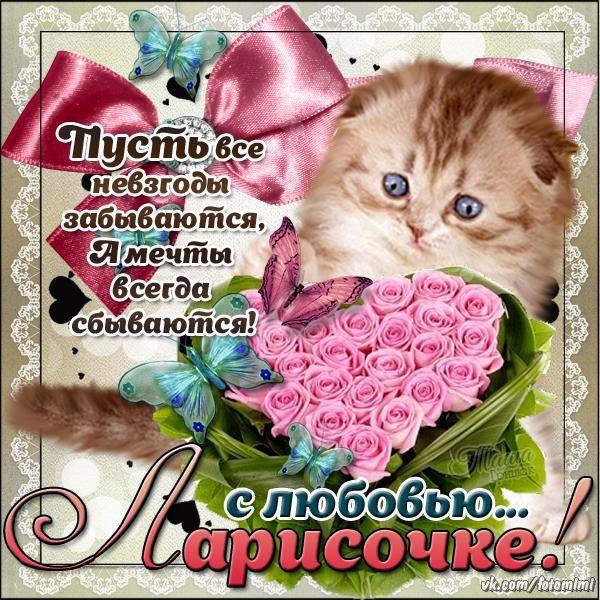 Надписями весны, открытка милая лариса