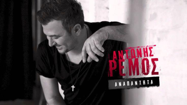ANTONIS REMOS - ANAPANTITA | OFFICIAL Audio Release HD [NEW] (+LYRICS)