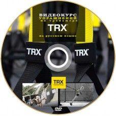 Видео тренировок с тренажерами TRX: TRX Club Pack, TRX PRO P3, TRX Tactical, TRX HOME, TRX Pro Pack, TRX Force Kit, TRX Force Kit 2, TRX Suspension Training, TRX Rip Trainer