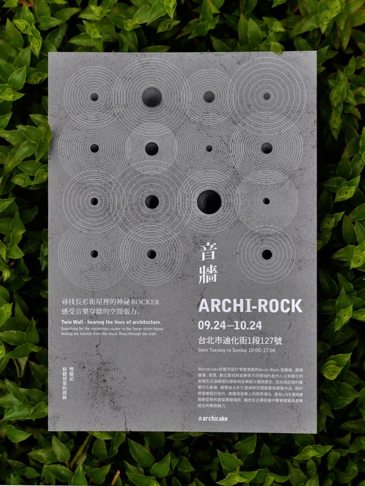 Archi-Rock - Exhibition Identity on Behance
