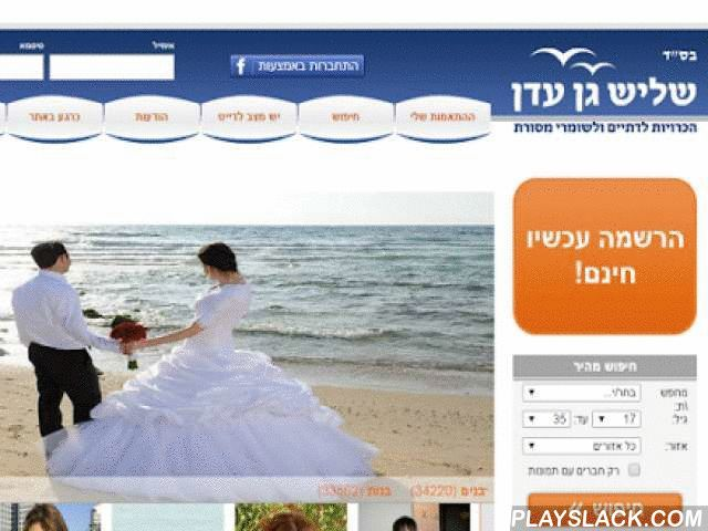 """Shlish Gan Eden - Date4Jews  Android App - playslack.com , """"Shlish Gan Eden - Religious and Traditional Jewish Dating"""" - is the best and largest dating site for the religious community in Israel, with about a hundred new users signing up every day. The site that marries off the most people in Israel - guaranteed!"""
