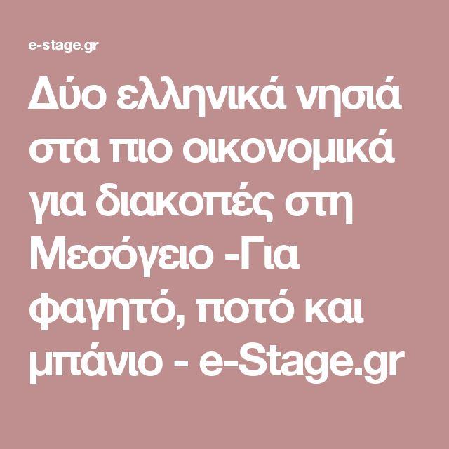 Δύο ελληνικά νησιά στα πιο οικονομικά για διακοπές στη Μεσόγειο -Για φαγητό, ποτό και μπάνιο - e-Stage.gr