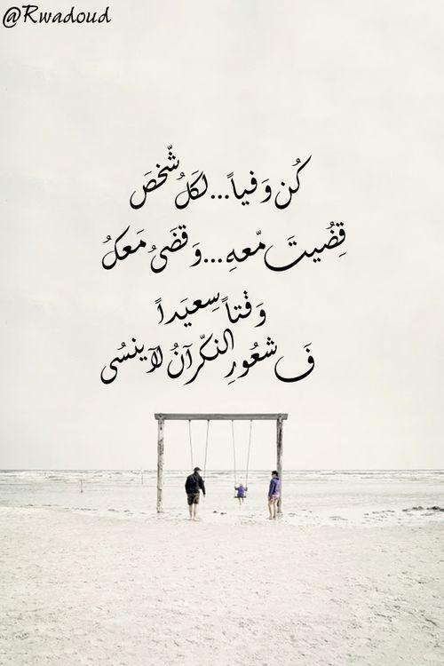 كن وفياً | ~ Arabic ~ | Pinterest | Arabic quotes, Arabic words and Quotation