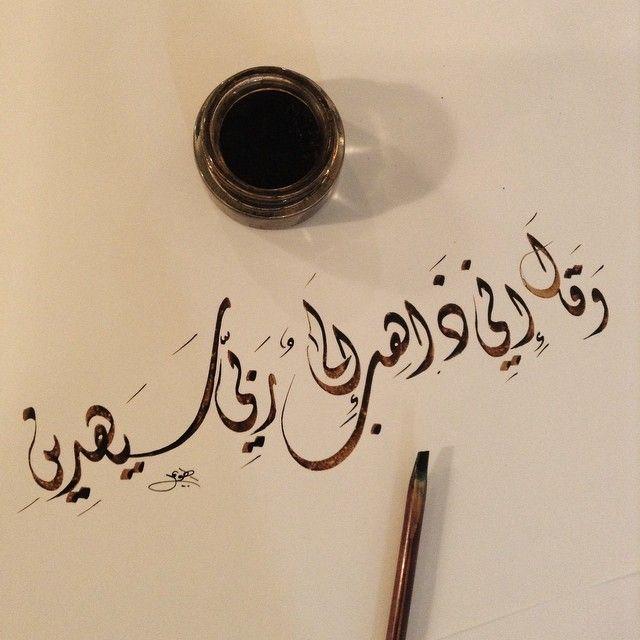وقال إني ذاهب إلى ربي سيهدين #ديواني #خط -عربي #خطوط ...