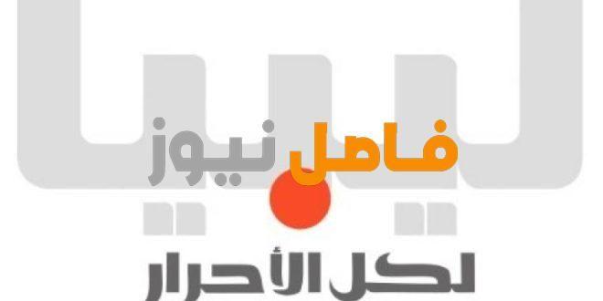 تردد قناة ليبيا الاحرار الجديد على النايل سات 2020 In 2020 Tech Company Logos Company Logo Gaming Logos